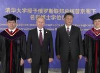 Си Цзинпин удостои с почетно научно звание Владимир Путин