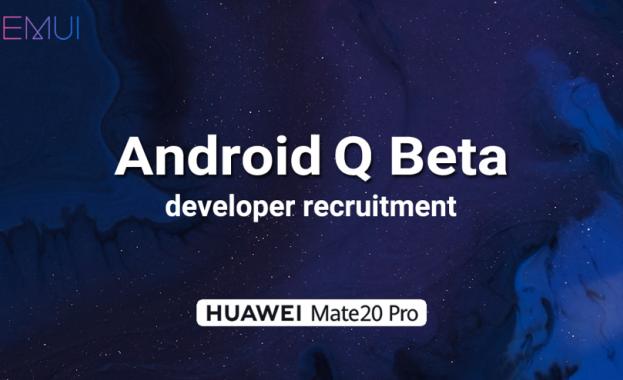 Huawei приема кандидатури за тестове на Android Q Beta