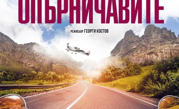 """Новият български филм """"Опърничавите"""" с предстояща премиера"""