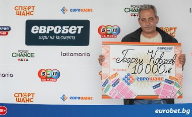 """Столичанин спечели 10 000 лeва от играта """"Еврошанс"""""""