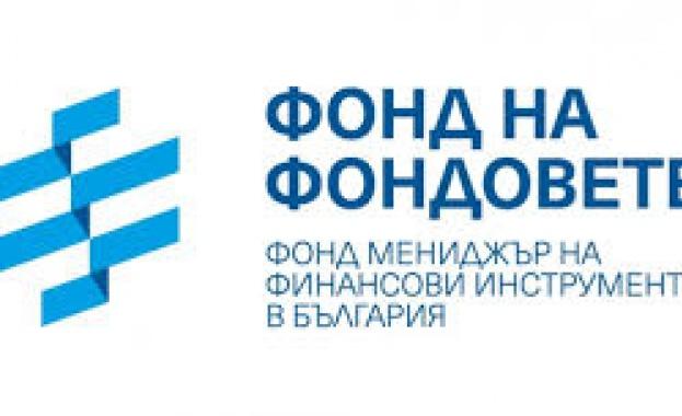 Фонд на фондовете в подкрепа на стартиращи и социални предприятия
