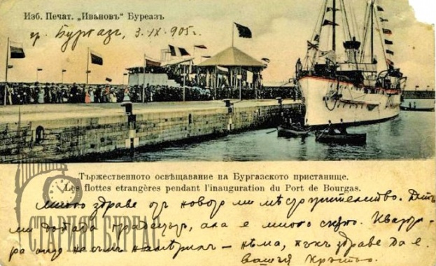 На 18 май 1903 г. е официалното откриване на пристанище Бургас