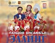 Започват Дните на руската култура в Бургас