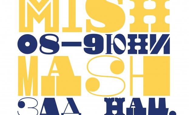 Задава се най-голямото издание на Mish Mash Fest