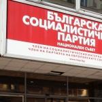 Конгресът на БСП възложи на пленума да изготви предизборна платформа за местните избори