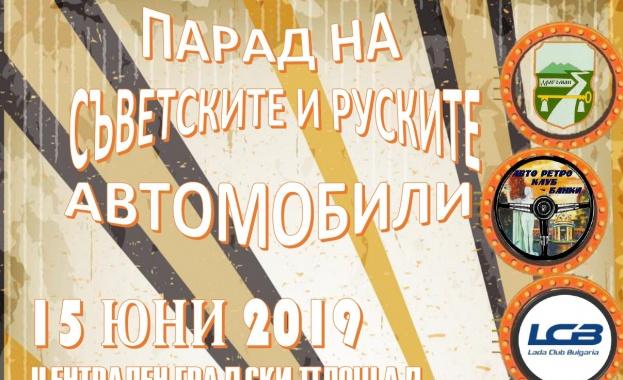 """Парад на съветските и руските автомобили"