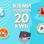 Соня Мурджева:  До 30 юни всеки клиент, заявил електронна фактура, ще получи подарък