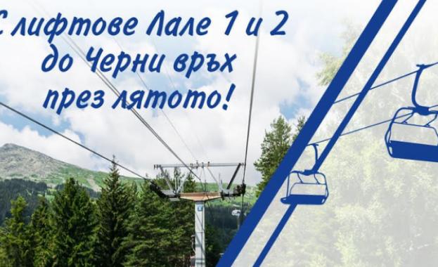 Лифтовете до Черни връх вече ще работят и през лятото.
