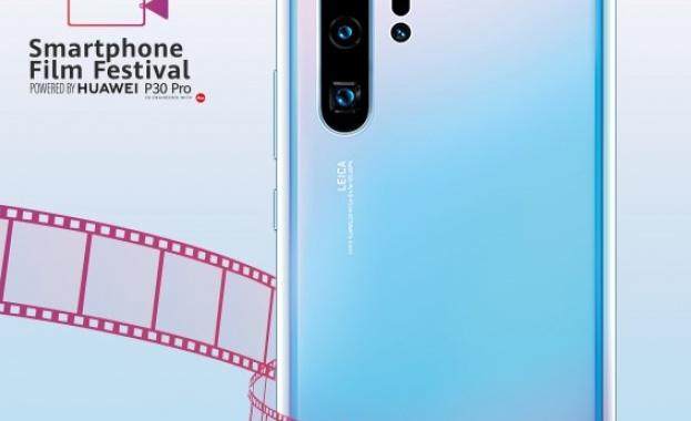 Huawei България и Cinelibri канят всички фенове на марката и