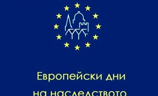 Снимка: Европейските дни на наследството ще бъдат отбелязани с над 300 събития