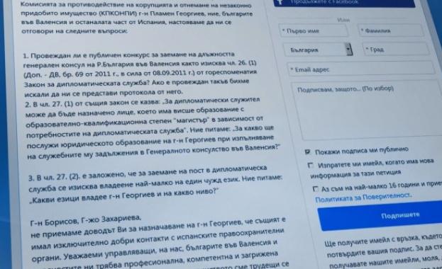 Българи в Испания с петиция срещу назначаването на Пламен Георгиев