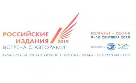 Представят руски учебни и художествени книги на 9 и 10 септември в София