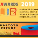 Бизнес конкурсите за наградите на Българската асоциация на рекламодателите (BAAwards2019) навлизат във важен етап