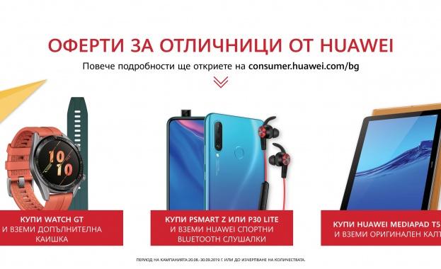 Още от 20 август, Huawei излиза с 3 атрактивни оферти