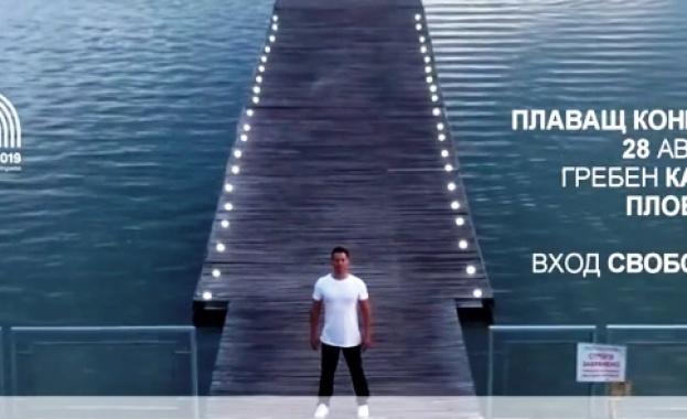 Необикновен плаващ концерт ще се състои тази вечер на Гребната