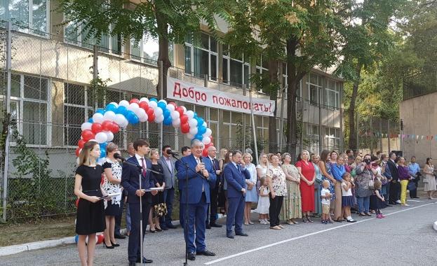 Откриха новата учебна година в училището на Руското посолство