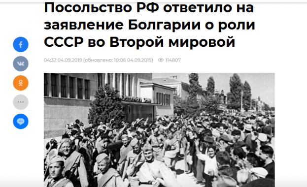 """Руските медии за скандала с освобождението от нацизма: """"Братушките са се заблудили напълно!"""""""