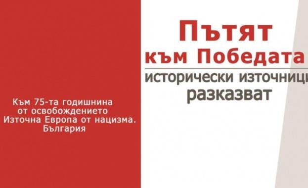 В РКИЦ се открива руската изложба, посветена на 75 години от победата над нацизма