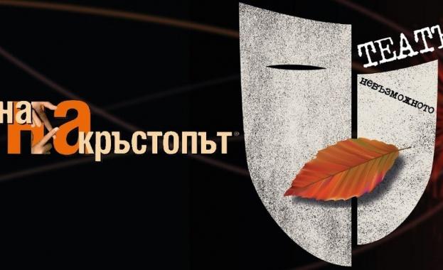 """Започва театралният фестивал """"Сцена на кръстопът"""" със спектакъла """"По-полека"""" (СНИМКИ)"""