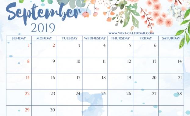 Предстоящи събития в страната за 30 септември