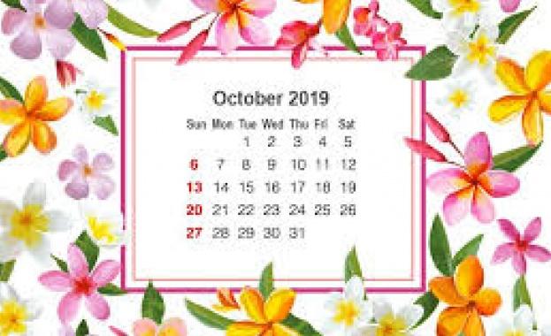 Предстоящи събития в страната за 2 октомври