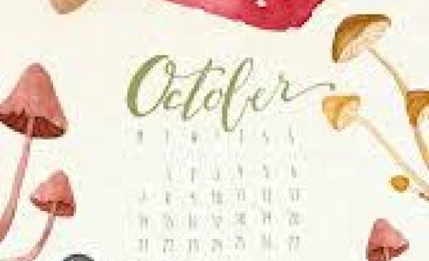 Предстоящи събития в страната за 1 октомври
