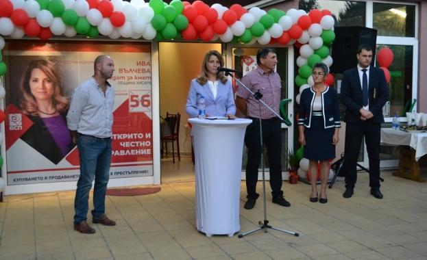 """Коалиция """"БСП за България"""" откри предизборната си кампания в Хисаря."""
