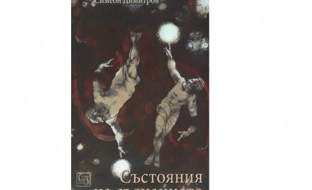Режисьорът Симеон Димитров с номинация за почетен гражданин на Бургас и с нова книга
