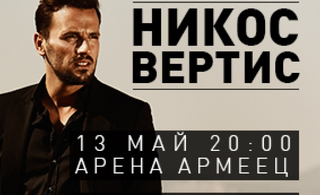 Гръцката супер звезда Никос Вертис с грандиозен концерт в България на 13 май 2020 г.!