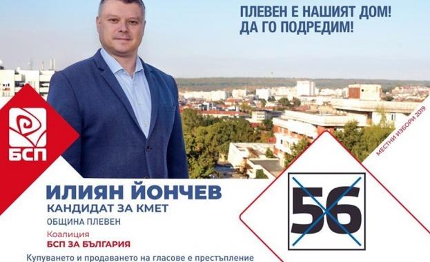 - Г-н Йончев, защо избрахте за мото на своята кампания