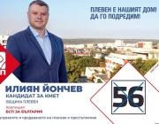 Илиян Йончев: Само с изборна активност може да преборим купения вот
