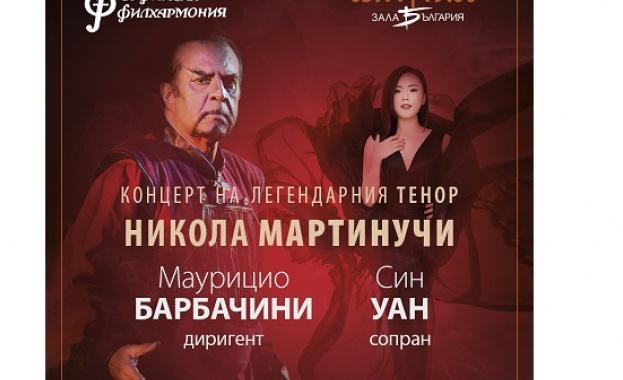 На 3 ноември легендата на италианската опера Никола Мартинучи ще