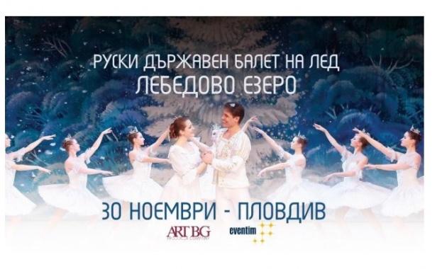 Руският държавен балет на лед ще представи спектакъла си в