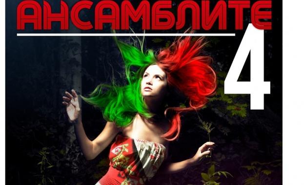 Завладяващи български ритми, вихрени танци, пъстри фолклорни носии и повече