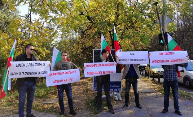 Вчера пред американското посолство в София се състоя протест под