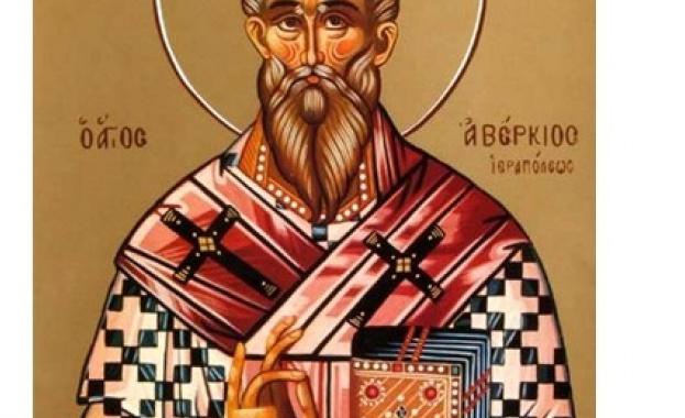 Св. Аверкий бил трети епископ на град Йерапол, Мала Азия.