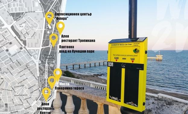 Инициативата WIND2WIN с кауза за чисто Черно море анонсира своята