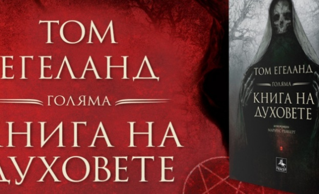 Вярвате ли в съществуването на кръвожадни вампири и страховити върколаци?