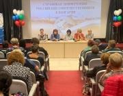 Проведена е конференция на руските сънародници в РКИЦ