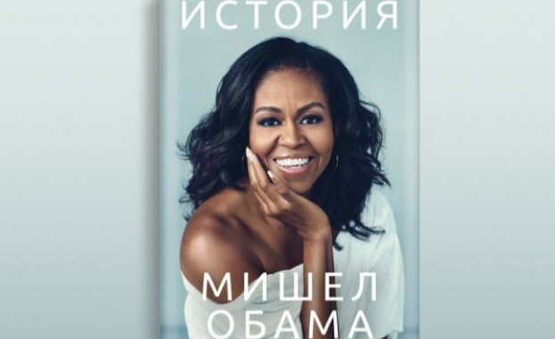 Защо историята на Мишел Обама се превърна в най-продаваните автобиографии?