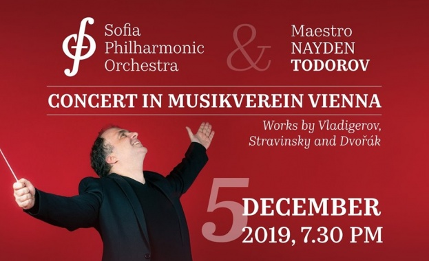Концерт на Софийската филхармония в  Златната зала на Музикферайн - Виена