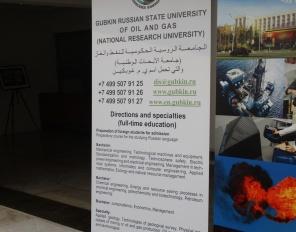 Изложба на Вузове от Руската Федерация в РКИЦ