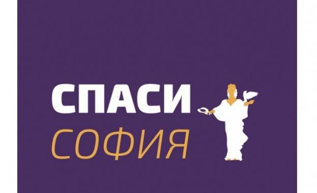 """От гражданската организация """"Спаси София"""" сигнализират за грубо погазване на"""
