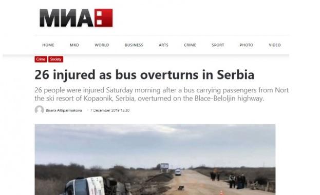 Македонски автобус се преобърна в Сърбия и 26 пътници бяха