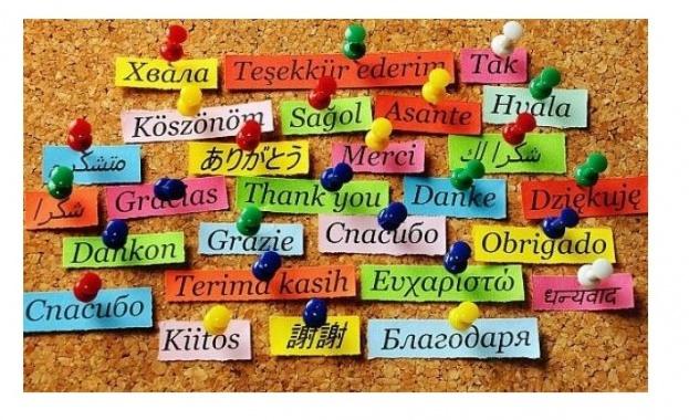 """Днес е най-добрият ден да кажете """"Благодаря"""" на поне един"""