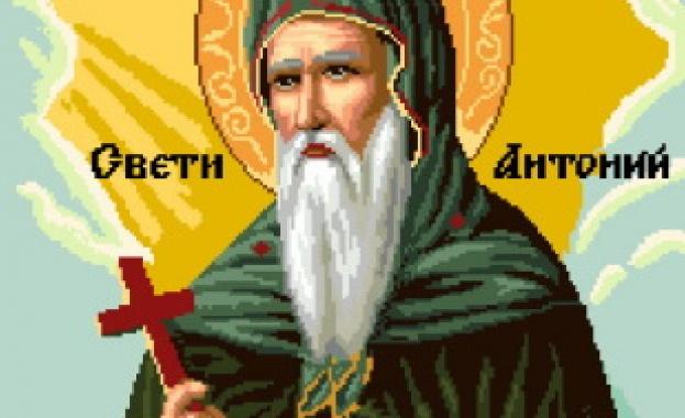 На 17 януари църквата почита паметта на преподобний Антоний Велики,