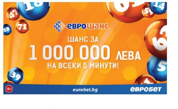 """Участниците в игрите на """"Евробет"""