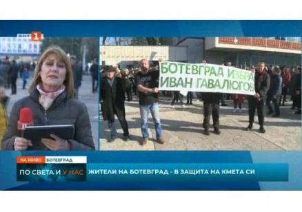 Ботевград на протест, иска си кмета
