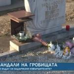 Десетки гробове бяха осквернени от неизвестни извършители в град Баня, Карловско