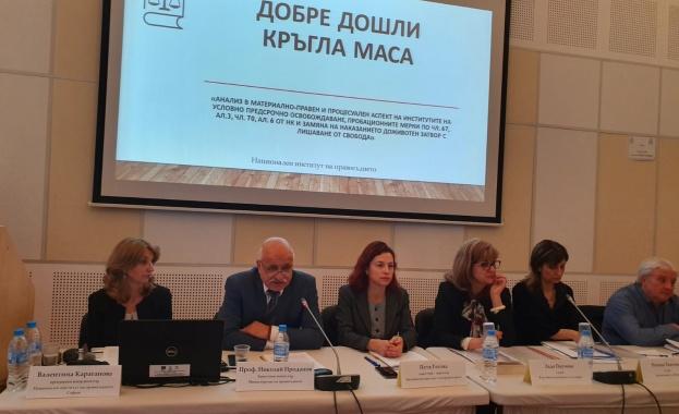 Заместник-министърът на правосъдието проф. Николай Проданов откри днес кръгла маса